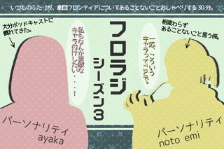 ふろらじのコピー.jpg